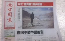 南方周末:漩涡中的中国首富李彦宏