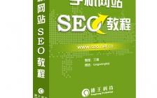 手机网站SEO教程下载