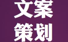 王通:开始招募文案策划导师