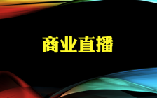 王通:企业直播第一平台乐直播