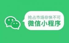 王通:小程序里面有哪些大机会?