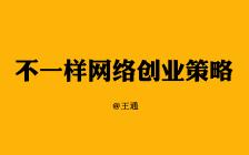 王通:不一样的网络创业策略