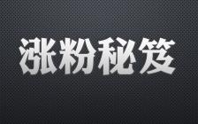 王通:快速增加粉丝的一招秘笈