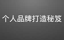 王通:《个人品牌打造秘笈》电子书