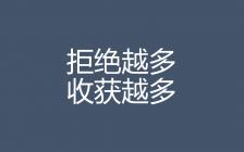 王通:为什么要拒绝索取型的人