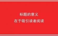 王通:JAY的100个著名的文案标题