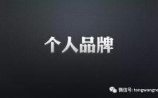 王通:打造个人品牌的5个关键点