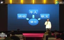 王通:借力推广的三个巧妙方法