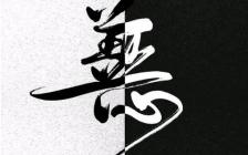 王通:从三个维度来看善恶,你就不会再有心纠结