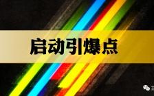 王通:想要快速启动新项目,准备了几个月都不知道如何开始怎么办?