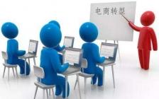 王通:直营电商如何转型,换一个思路立刻更赚钱