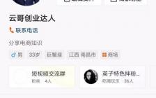 王通:如何用短视频积累百万粉丝?有了粉丝如何获得超1000万的收入?