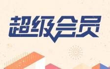 王通:通王商学院合伙人升级成为超级会员