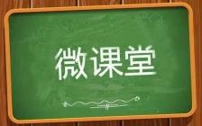 王通:过去一年讲过的主题微课