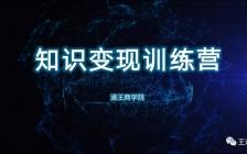 王通:第四期知识变现训练营3月1号开营