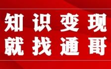 王通:第六期知识变现训练营6月1日开班