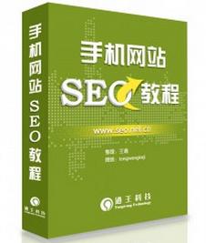 手机网站SEO教程